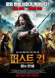 The Gaelic King Película Completa HD [MEGA] [LATINO] 2017