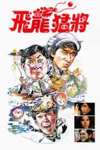 Dragões Para Sempre (1988) Assistir Online