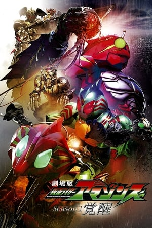 Kamen Rider Amazons Season 1 the Movie: Awakening