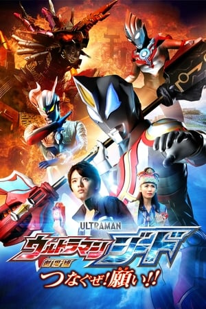 Image Ultraman Geed the Movie: Connect! The Wishes!!