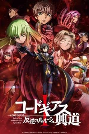 Image Code Geass: Lelouch of the Rebellion - Initiation
