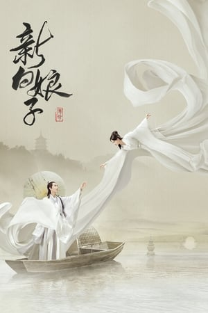Image The Legend of White Snake