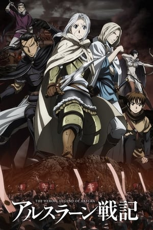 Image The Heroic Legend of Arslan