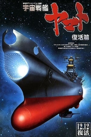 Image Space Battleship Yamato Resurrection