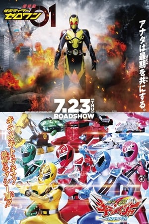 Image Mashin Sentai Kiramager: The Movie