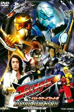 Image Tokumei Sentai Go-Busters: Rising New Hero - Director's Cut Edition