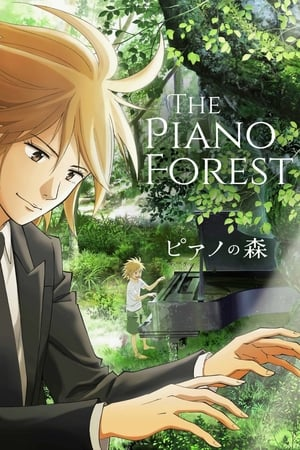 Image The Piano Forest