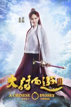 Image A Chinese Odyssey: Part Three