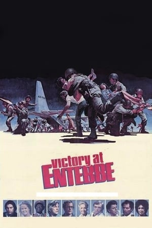 Image Victory at Entebbe