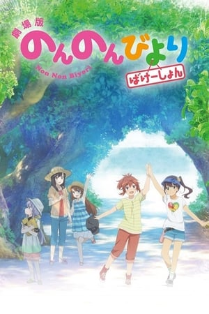 Image Non Non Biyori Movie: Vacation