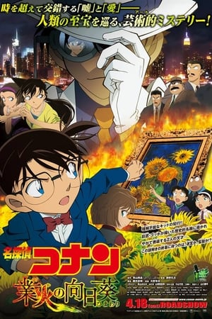 Image Detective Conan: Sunflowers of Inferno