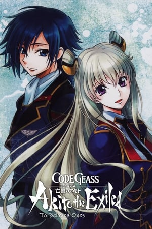 Image Code Geass: Akito the Exiled 5: To Beloved Ones