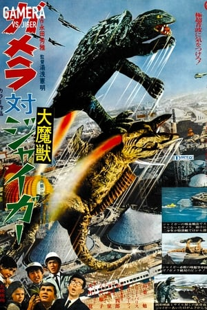Image Gamera vs. Jiger