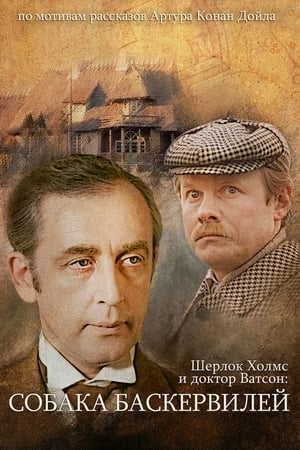 The Adventures of Sherlock Holmes and Dr. Watson: The Hound of the Baskervilles, Part 1
