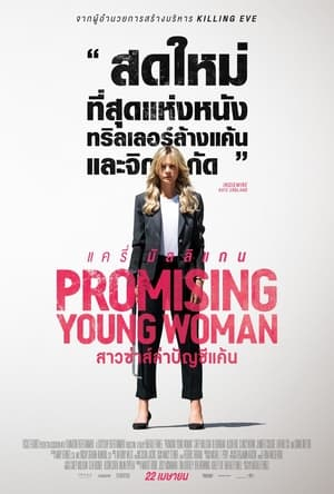 Image Promising Young Woman