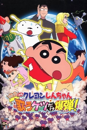 Image Crayon Shin-chan: Fierceness That Invites Storm! The Singing Buttocks Bomb