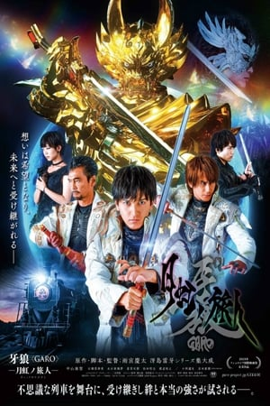 Image GARO - Under the Moonbow