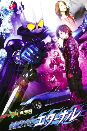Image Kamen Rider W Returns: Kamen Rider Eternal