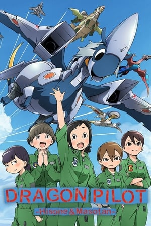 Image Dragon Pilot: Hisone and Masotan