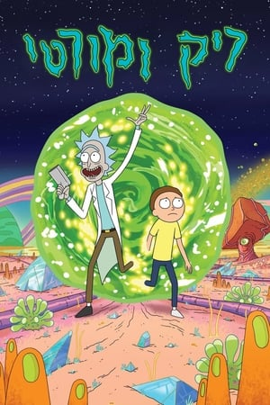 Image Rick e Morty