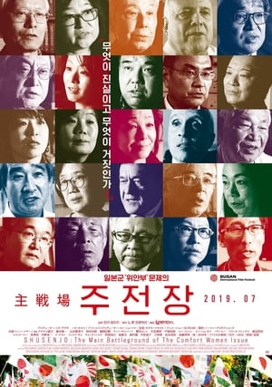 Image Shusenjo: The Main Battleground of the Comfort Women Issue