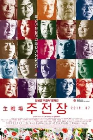 Poster Shusenjo: The Main Battleground of the Comfort Women Issue 2019