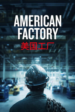 Image American Factory
