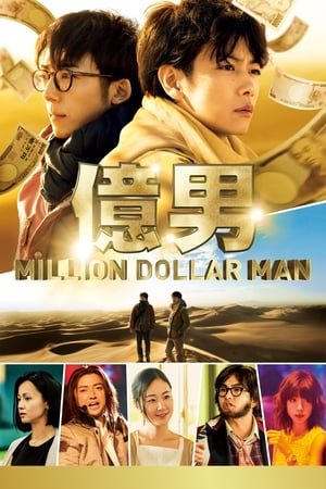 Image Million Dollar Man