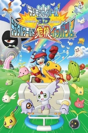 Image Digimon Savers 3D - A Close Call for the Digital World