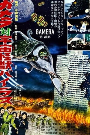 Image Gamera vs. Viras