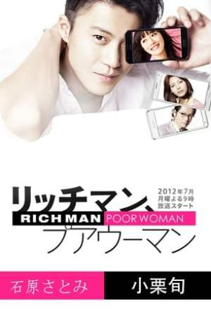 Image Rich Man, Poor Woman