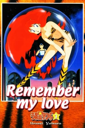 Image Urusei Yatsura 3: Remember My Love
