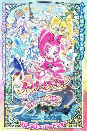 Image Heartcatch Precure! Movie: Fashion Show in The City of Flowers!?