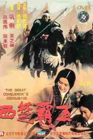Image The Great Conqueror's Concubine