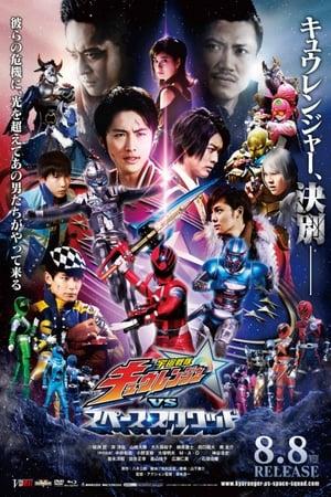 Uchu Sentai Kyuranger vs. Space Squad