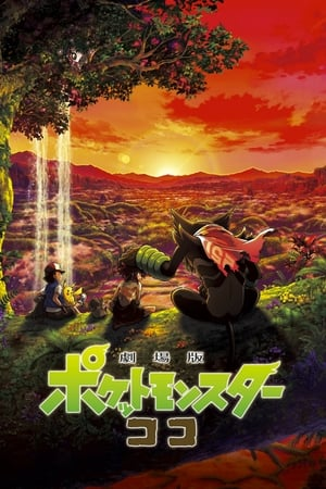 Image Pokémon the Movie: Secrets of the Jungle