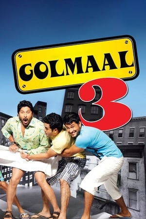 गोलमाल 3