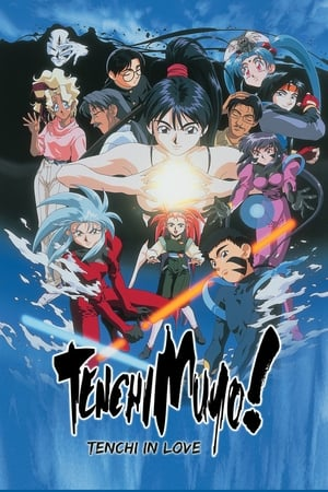Image Tenchi Muyo! In Love