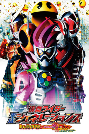 Image Kamen Rider Heisei Generations: Dr. Pac-Man vs. Ex-Aid & Ghost with Legend Riders