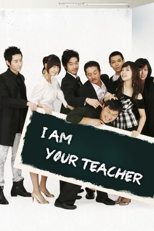 Image I am Your Teacher
