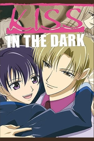 Image パパとKISS IN THE DARK