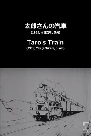 Image Taro's Toy Train