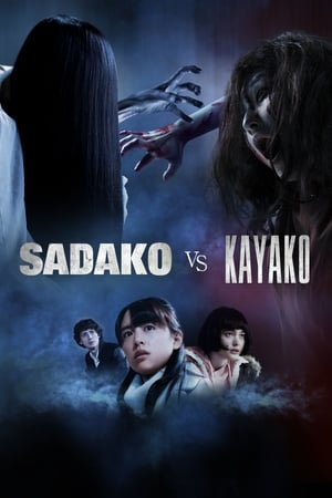 Image Sadako vs. Kayako