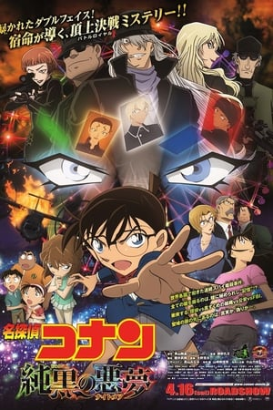 Image Detective Conan: The Darkest Nightmare