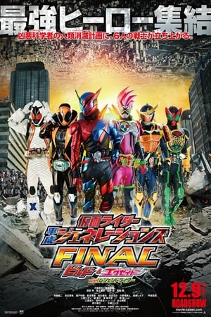 Kamen Rider Heisei Generations FINAL: Build & Ex-Aid with Legend Riders