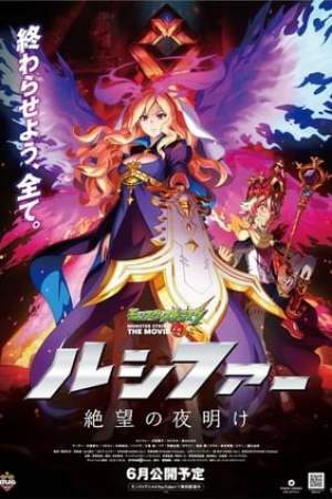 Image Monster Strike the Movie: Lucifer Dawn of Despair