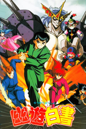 Image Yu Yu Hakusho: The Movie - The Golden Seal