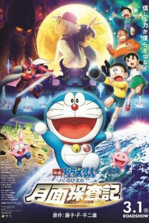 Image Doraemon: Nobita's Chronicle of the Moon Exploration