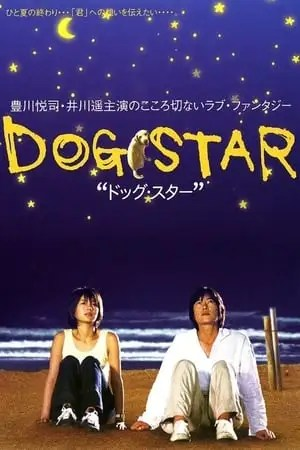 Image Dog Star