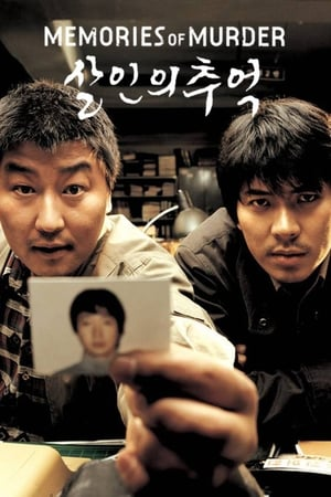Poster Memories of Murder 2003